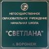 Табличка с объёмными буквами